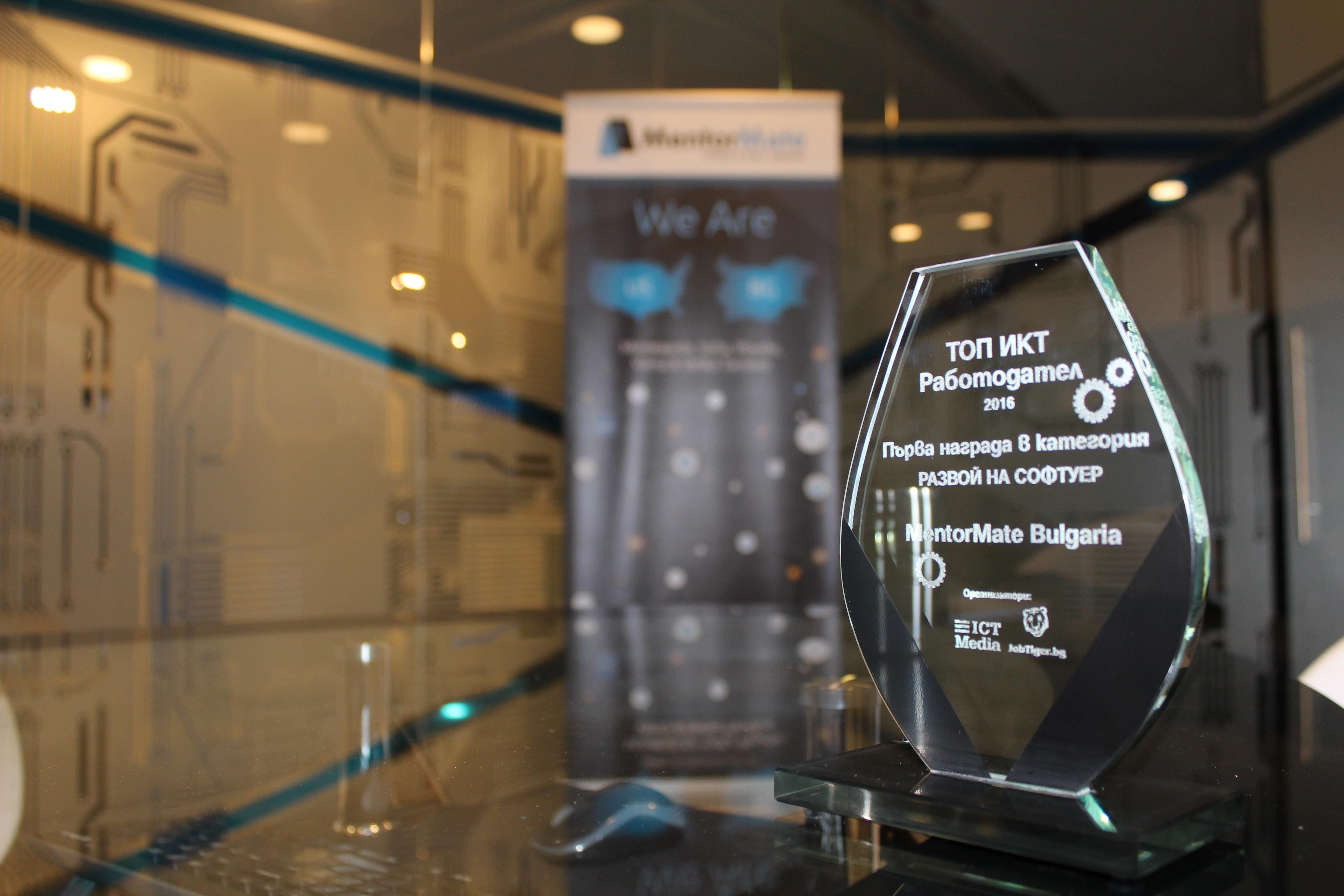 MentorMate Bulgaria | Top ICT Employer Award